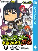 ロック・リーの青春フルパワー忍伝 4(ジャンプコミックスDIGITAL)