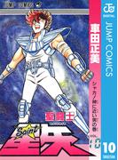 聖闘士星矢 10(ジャンプコミックスDIGITAL)