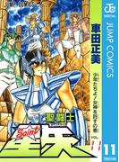 聖闘士星矢 11(ジャンプコミックスDIGITAL)