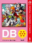 DRAGON BALL カラー版 魔人ブウ編 1(ジャンプコミックスDIGITAL)