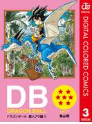 DRAGON BALL カラー版 魔人ブウ編 3(ジャンプコミックスDIGITAL)