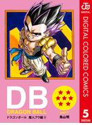DRAGON BALL カラー版 魔人ブウ編 5(ジャンプコミックスDIGITAL)