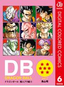 DRAGON BALL カラー版 魔人ブウ編 6(ジャンプコミックスDIGITAL)