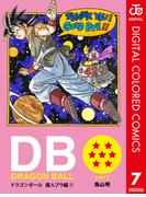 DRAGON BALL カラー版 魔人ブウ編 7(ジャンプコミックスDIGITAL)