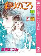 彩りのころ 2(クイーンズコミックスDIGITAL)