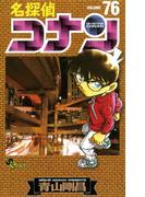 名探偵コナン 76(少年サンデーコミックス)
