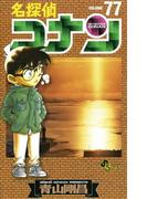 名探偵コナン 77(少年サンデーコミックス)