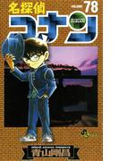 名探偵コナン 78(少年サンデーコミックス)