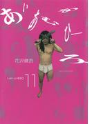 アイアムアヒーロー 11(ビッグコミックス)