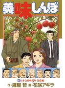 美味しんぼ 100(ビッグコミックス)