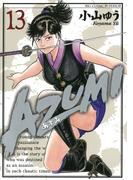 AZUMI-あずみ- 13(ビッグコミックス)
