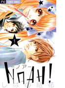 NOAH! 1(フラワーコミックス)