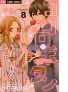 ココロ・ボタン 8(フラワーコミックス)