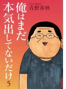 俺はまだ本気出してないだけ 5(IKKI コミックス)
