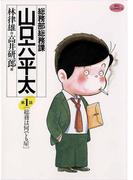 総務部総務課 山口六平太 1(ビッグコミックス)