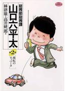 総務部総務課 山口六平太 2(ビッグコミックス)
