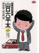 総務部総務課 山口六平太 4(ビッグコミックス)