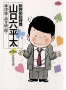 総務部総務課 山口六平太 9(ビッグコミックス)