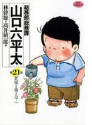 総務部総務課 山口六平太 21(ビッグコミックス)