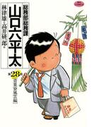総務部総務課 山口六平太 28(ビッグコミックス)