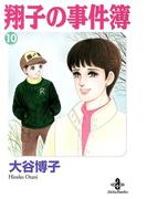 翔子の事件簿 10(秋田コミックスエレガンス)