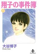 翔子の事件簿 11(秋田コミックスエレガンス)