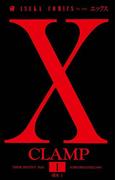 X(1)(あすかコミックス)