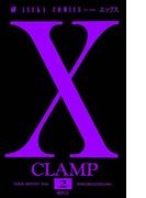 X(2)(あすかコミックス)
