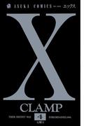 X(4)(あすかコミックス)
