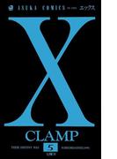 X(5)(あすかコミックス)