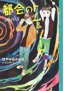 都会のトム&ソーヤ(11) 《DOUBLE》下(YA! ENTERTAINMENT)
