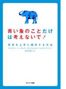 青い象のことだけは考えないで!