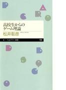 高校生からのゲーム理論(ちくまプリマー新書)