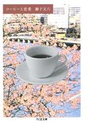 コーヒーと恋愛(ちくま文庫)
