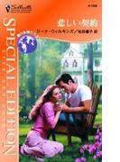 悲しい契約(シルエット・スペシャル・エディション)