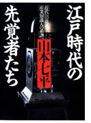 江戸時代の先覚者たち