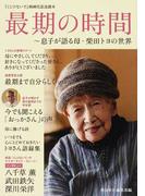最期の時間 息子が語る母・柴田トヨの世界 『くじけないで』映画化記念読本