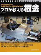 プロが教える板金 日本語版 (MOTORBOOKS WORKSHOP)