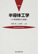 半導体工学 半導体物性の基礎 第3版