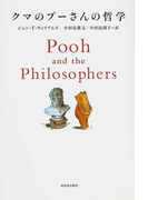 クマのプーさんの哲学 新装版