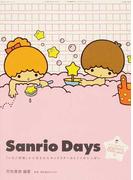 サンリオデイズ いちご新聞篇 『いちご新聞』から生まれたキャラクターのヒミツがいっぱい (Sweet Design Memories)