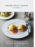GRAND HYATT TOKYOとっておきの朝食レシピ