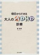 明日からできる大人のADHD診療