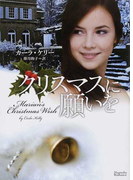 クリスマスに願いを (マグノリアロマンス)(マグノリアロマンス)
