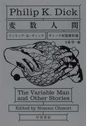 変数人間 (ハヤカワ文庫 SF ディック短篇傑作選)(ハヤカワ文庫 SF)