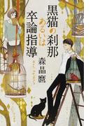 黒猫の刹那あるいは卒論指導 (ハヤカワ文庫 JA 黒猫シリーズ)(ハヤカワ文庫 JA)