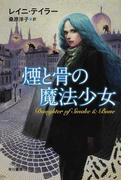 煙と骨の魔法少女 (ハヤカワ文庫 FT)(ハヤカワ文庫 FT)