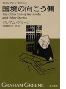 国境の向こう側 (ハヤカワepi文庫 グレアム・グリーン・セレクション)