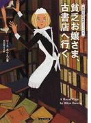 貧乏お嬢さま、古書店へ行く (コージーブックス 英国王妃の事件ファイル)