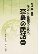 子どもと家庭のための奈良の民話 1 人の世のはなし あちらとこちらの境で